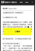 Screenshot of 紛亂的八個回合