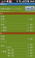 Screenshot of うま帳簿ライセンス