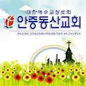 안중동산교회
