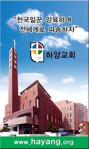 하양교회 Ver 2.2 이상