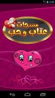Screenshot of مسجات عتاب وحب