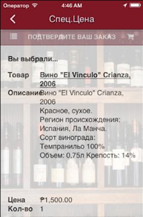 "Энобутик ""VinoteKoff"" - screenshot"