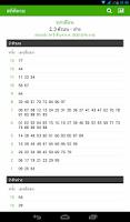 Screenshot of Lottery Statistics (สถิติหวย)