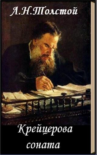 Крейцерова соната. Л.Н.Толстой