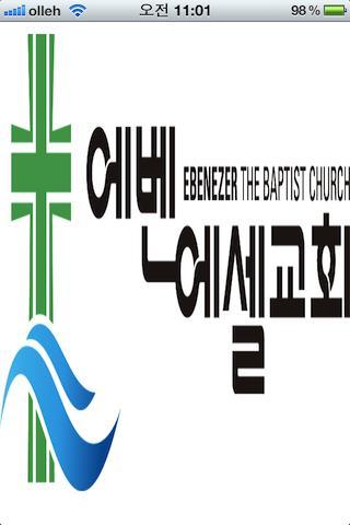 에벤에셀교회