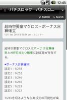 Screenshot of パチスロック パチスロ解析攻略