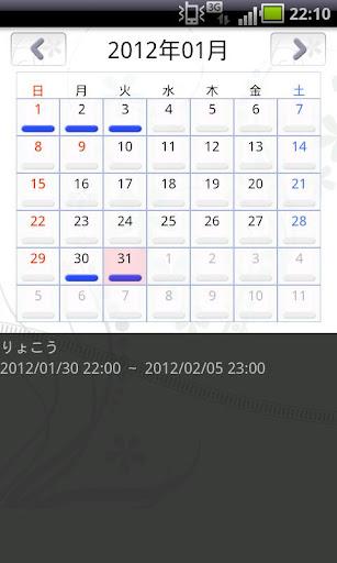 普通のカレンダー