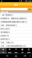 Screenshot of 臺北工具機展