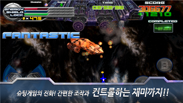 엑스제우스 2 apk screenshot