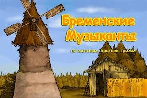 Screenshot of Бременские Музыканты - Книга