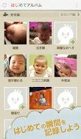 Screenshot of 母子手帳kazoc-妊娠・育児の日記と写真をママと家族で共有