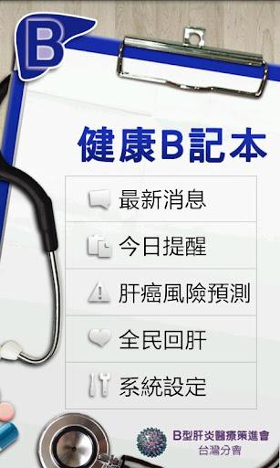 健康B記本