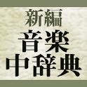 新編音楽中辞典 icon