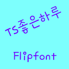 TSgoodday™ Korean Flipfont icon
