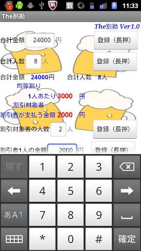 【免費工具App】The割勘-APP點子