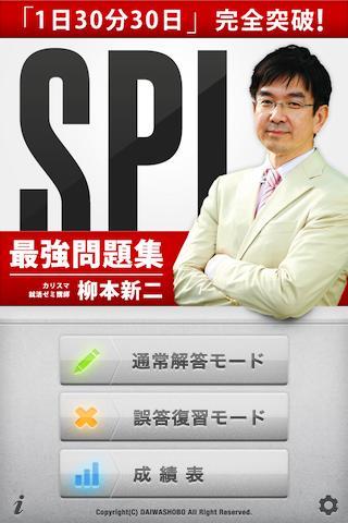 【免費教育App】1日30分30日SPI-APP點子