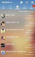 Screenshot of 세이클럽 채팅, 미니(Mini)