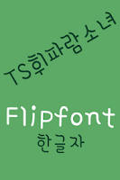 Screenshot of TSWhistleGirl Korean FlipFont
