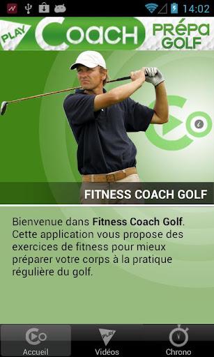 ゴルフフィジックの準備