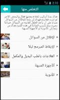 Screenshot of التبول اللاارادي