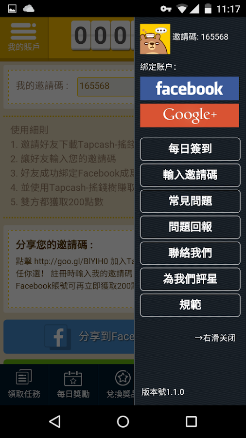 TapCash - 搖錢樹 Screenshot 5