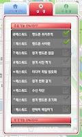 Screenshot of [핸드폰 분실대비 & 위치추적] 여기요~☆