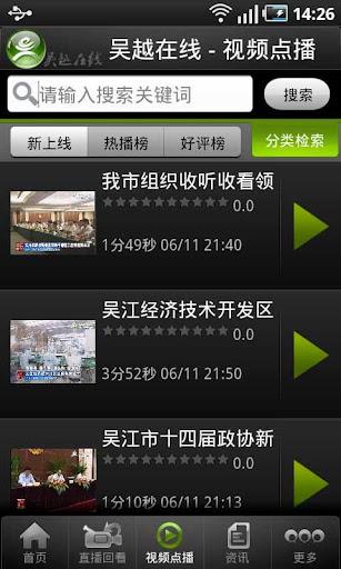 吴越在线 媒體與影片 App-愛順發玩APP