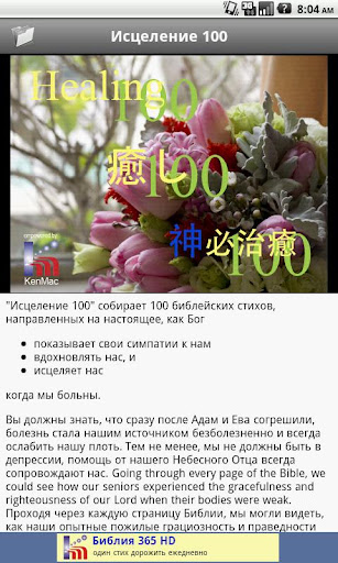 Исцеление 100 HD