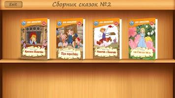 Screenshot of Сборник сказок №3