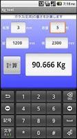 Screenshot of Kg_tool (重量計算)