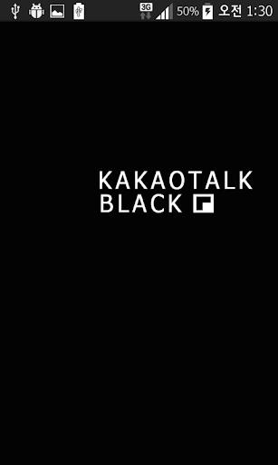 카카오톡테마 블랙 [Plan23]