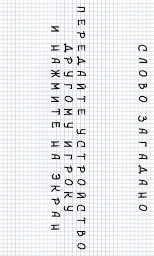 玩免費拼字APP|下載Hangman Russian app不用錢|硬是要APP