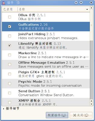 启用pidgin-guifications与pidgin-libnotify