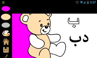 Screenshot of إلعب مع الباء