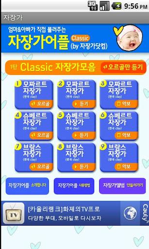 자장가어플 classic by자장가닷컴