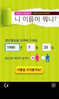 Screenshot of [이름짓기종결자] 니 이름이 뭐니? - 카카오톡 연동