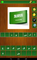 Screenshot of ما هي الكلمة - احزر الصورة