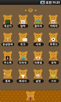 Screenshot of [Shake] Animal Character Icon