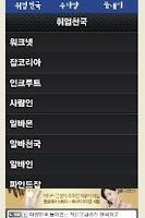 Screenshot of 취업천국(구인구직/알바)