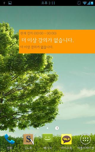 【免費教育App】호서대 시간표 (작동X)-APP點子