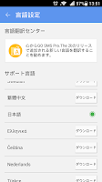 Screenshot of GO SMS Pro Japanese language p