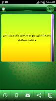 Screenshot of مسجات رمضان ٢٠١٤