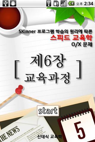 임용 교육학 최종마무리_제6장 교육과정
