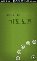 Screenshot of HelpGod 기도노트