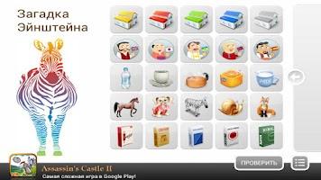 Screenshot of Zebra puzzle