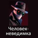 Человек-невидимка, Г.Уэллс icon