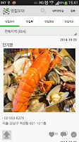 Screenshot of 맛집모아