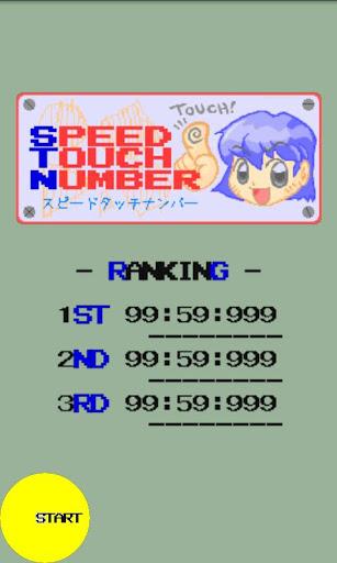 スピードタッチナンバー