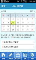 Screenshot of これって医療費控除?2015