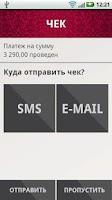 Screenshot of Мобильный Терминал